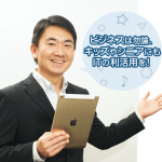 iClub 代表 工藤洋輔